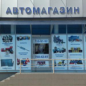 Автомагазины Ермолаево