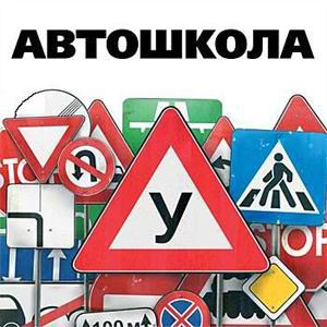Автошколы Ермолаево