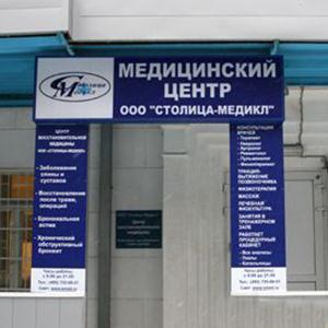 Медицинские центры Ермолаево