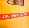 Аварийные службы в Ермолаево
