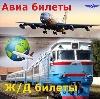 Авиа- и ж/д билеты в Ермолаево