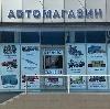 Автомагазины в Ермолаево