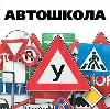 Автошколы в Ермолаево