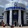 Автовокзалы в Ермолаево