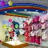Детские магазины в Ермолаево