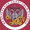 Налоговые инспекции, службы в Ермолаево