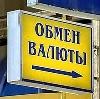 Обмен валют в Ермолаево