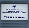 Отделения полиции в Ермолаево