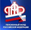 Пенсионные фонды в Ермолаево