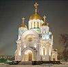 Религиозные учреждения в Ермолаево