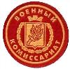 Военкоматы, комиссариаты в Ермолаево