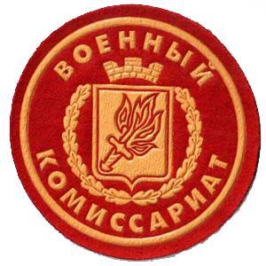 Военкоматы, комиссариаты Ермолаево