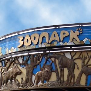 Зоопарки Ермолаево